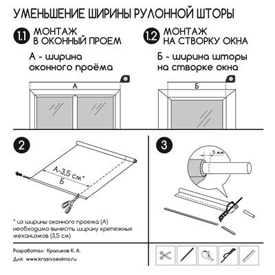 Как обрезать рулонную штору самостоятельно по ширине, инструкция