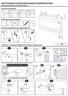 Установка рулонной шторы МИНИ без сверления, пошаговая инструкция