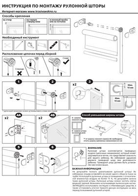 пошаговая инструкция по установке рулонных штор на глухое пластиковое окно