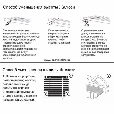 Инструкция, как обрезать жалюзи по ширине своими руками