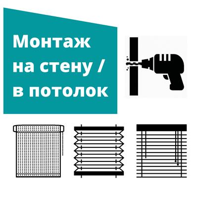 Монтаж жалюзи, плиссе и рулонных штор на стену или в потолок - фото 8492