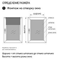 Размеры рулонных штор на пластиковые окна, инструкция