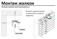 Инструкция по установке алюминиевых жалюзи на окна своими руками