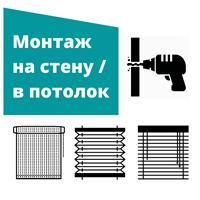 Монтаж жалюзи, плиссе и рулонных штор на стену или в потолок