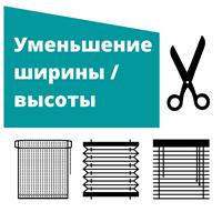 Уменьшение ширины/высоты жалюзи, плиссе или рулонных штор