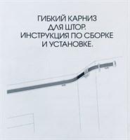 Инструкция по монтажу Гибкого карниза S-1