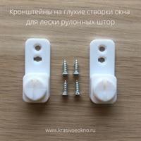 Кронштейн для лески на глухую створку окна (2 шт)